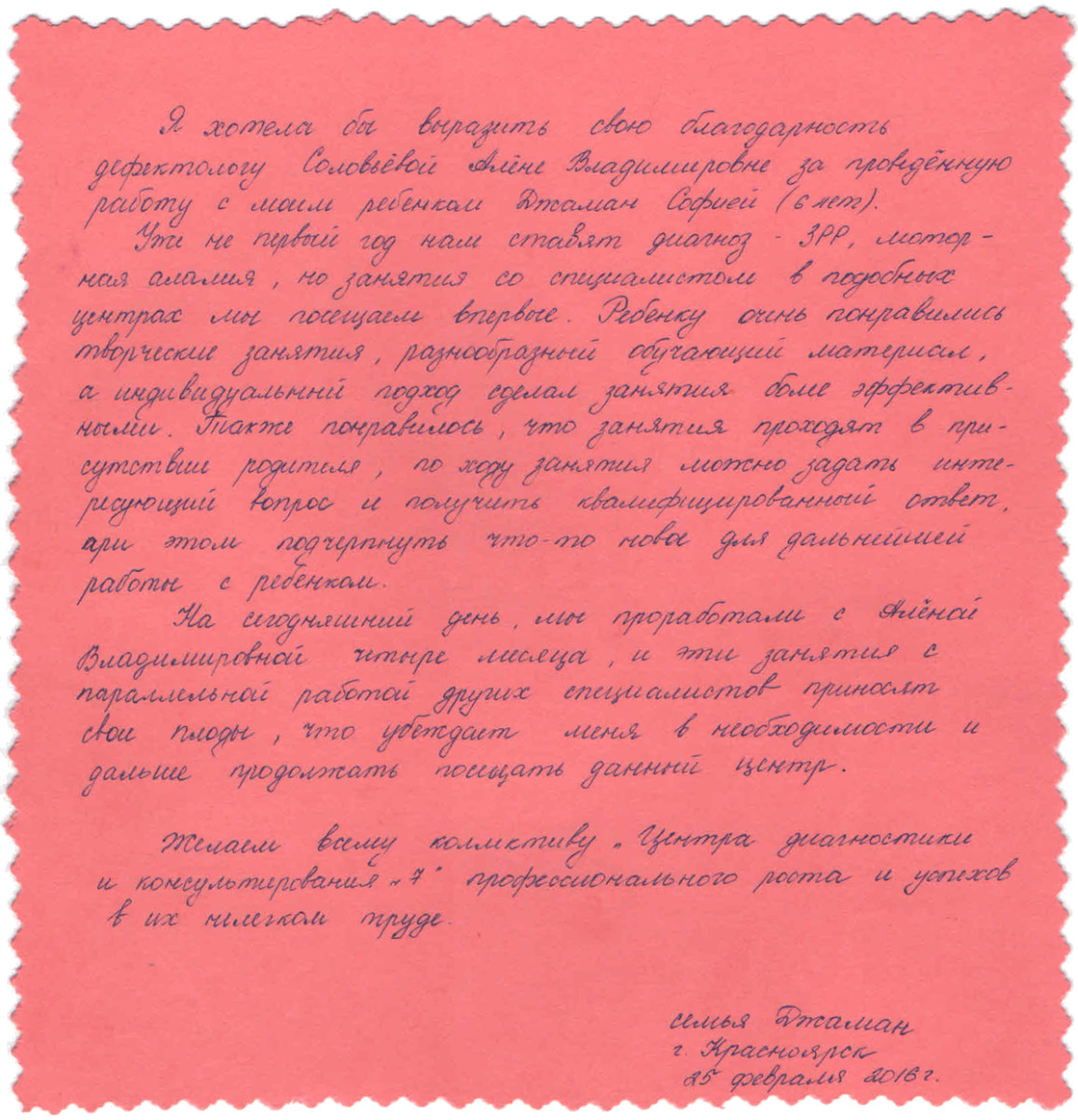 Blagodarnost-Soloveva-A.V