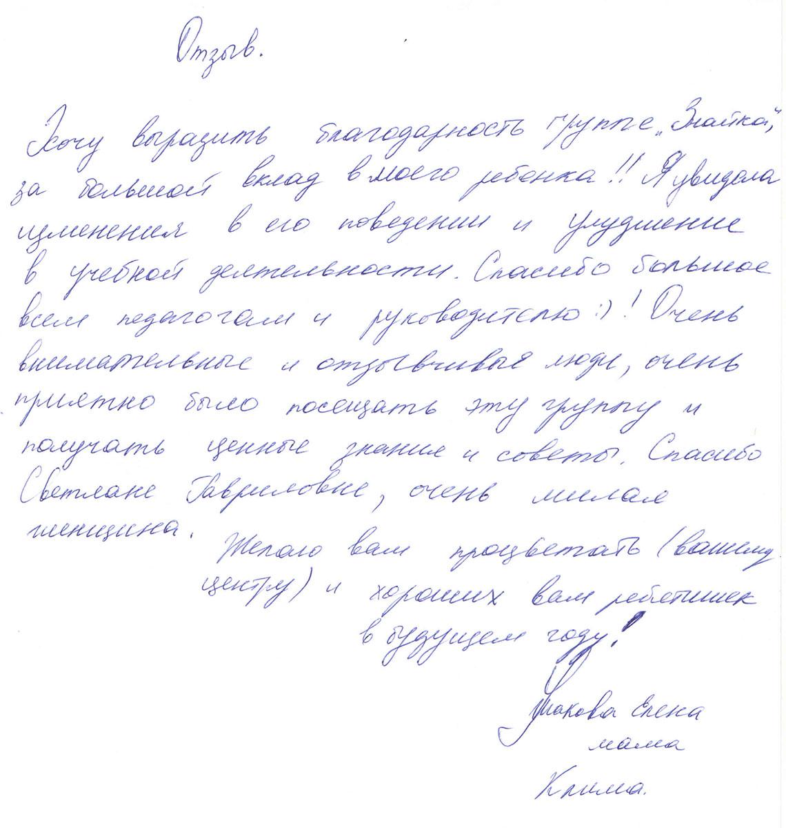 Otzyv-611194