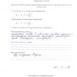 Anketa-1-Vstrecha-pedagogov-psihologov-16.11.2018