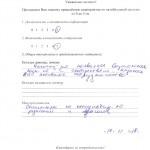 Anketa-4-Vstrecha-pedagogov-psihologov-16.11.2018