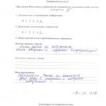 Anketa-6-Vstrecha-pedagogov-psihologov-16.11.2018