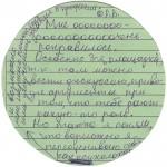 Олимпиада по психологии 15.02.2019 Отзывы 1