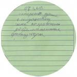 Олимпиада по психологии 15.02.2019 Отзывы 7