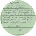 Олимпиада по психологии 15.02.2019 Отзывы 9