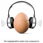 День слуха Постер 1
